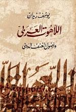 مداخلة كتاب ( اللاهوت العربي )