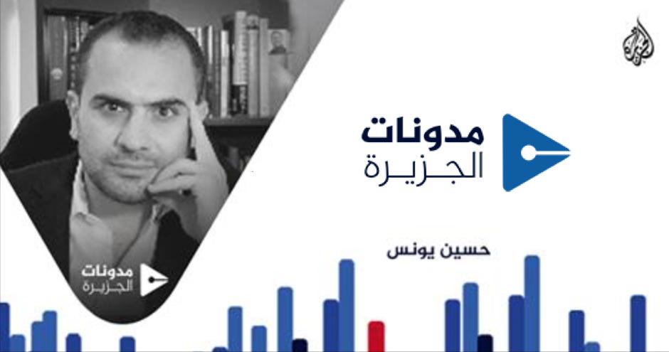 حسين يونس - مدونات الجزيرة