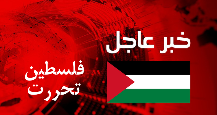 ماذا لو تحررت فلسطين؟