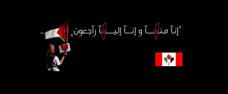 كلنا فلسطين