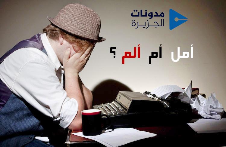 مدونات الجزيرة .. أمل أم ألم؟